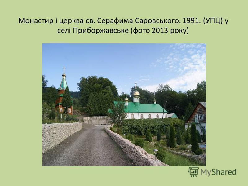 Монастир і церква св. Серафима Саровського. 1991. (УПЦ) у селі Приборжавське (фото 2013 року)