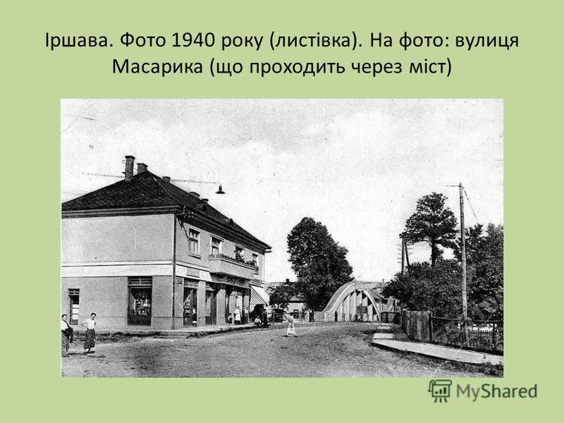 Іршава. Фото 1940 року (листівка). На фото: вулиця Масарика (що проходить через міст)