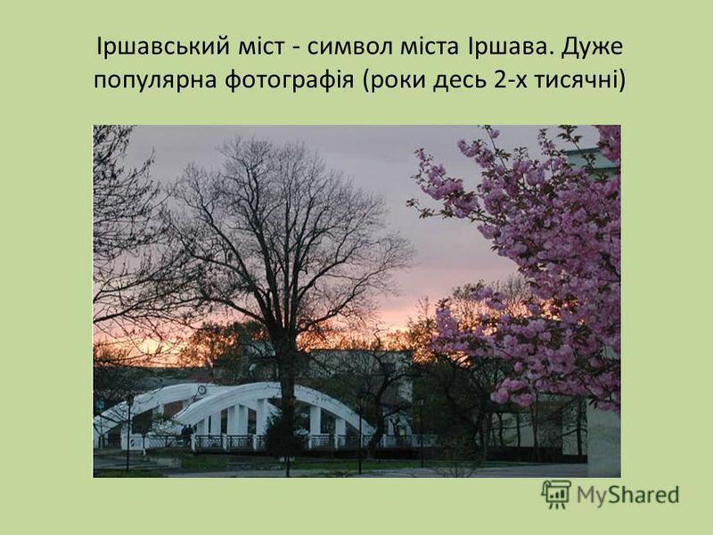 Іршавський міст - символ міста Іршава. Дуже популярна фотографія (роки десь 2-х тисячні)