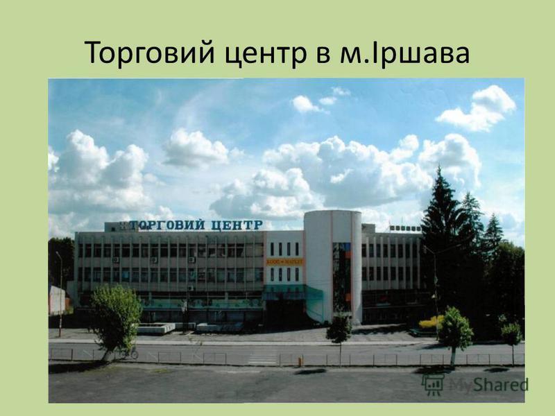 Торговий центр в м.Іршава