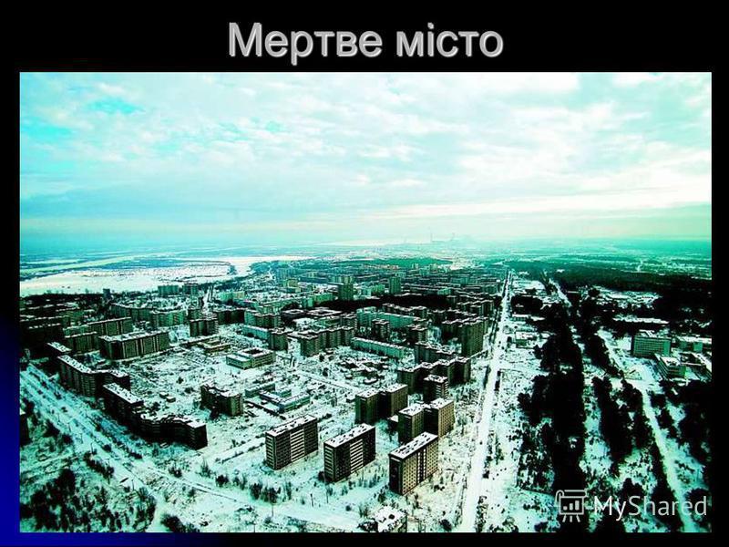 Мертве місто