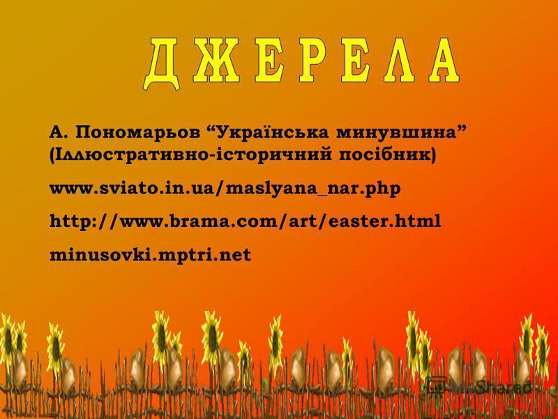 А. Пономарьов Українська минувшина (Іллюстративно-історичний посібник) www.sviato.in.ua/maslyana_nar.php http://www.brama.com/art/easter.html minusovki.mptri.net
