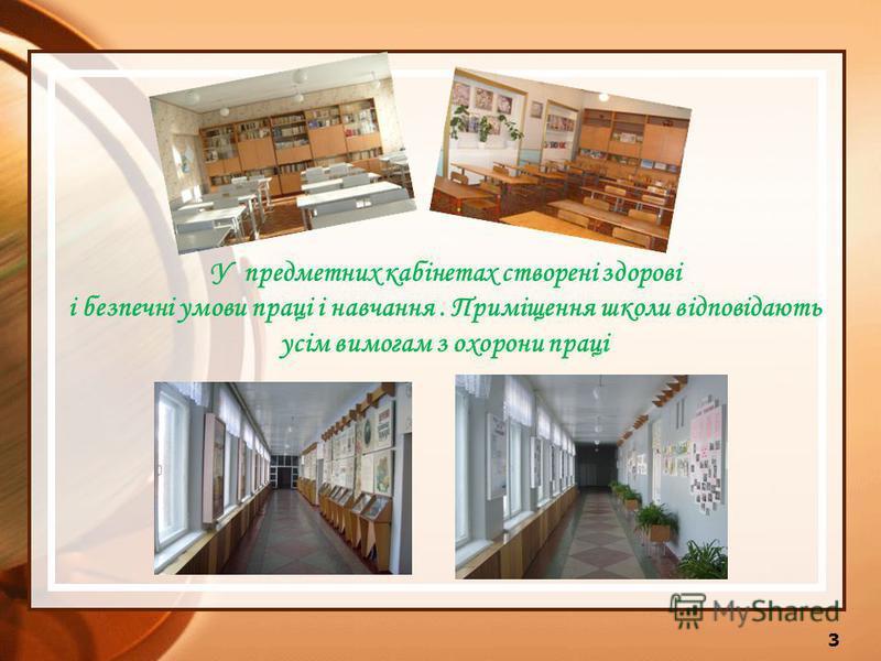 У предметних кабінетах створені здорові і безпечні умови праці і навчання. Приміщення школи відповідають усім вимогам з охорони праці 3