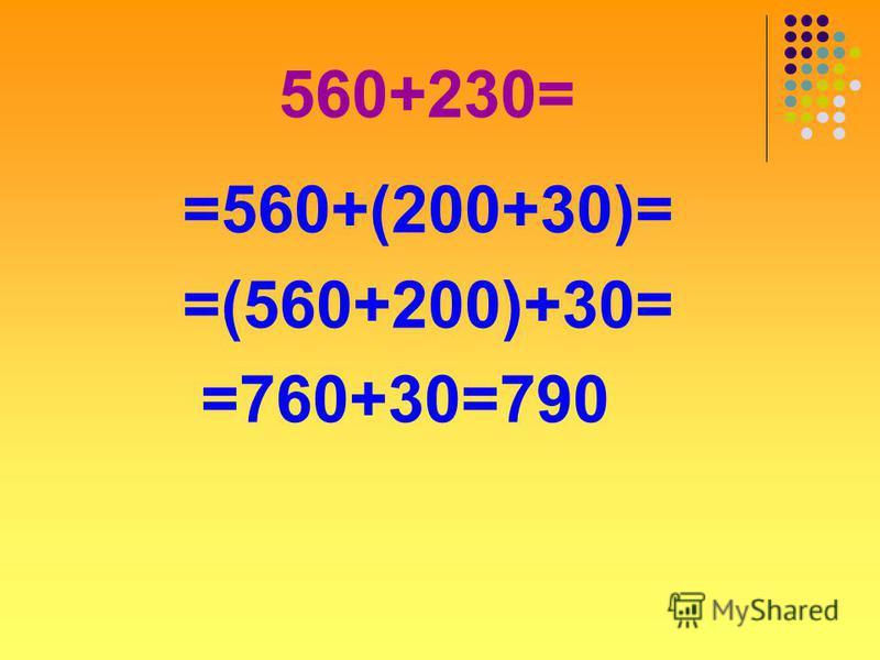 560+230= =560+(200+30)= =(560+200)+30= =760+30=790