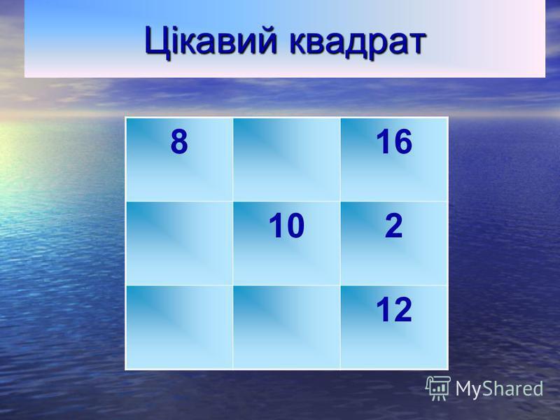 Цікавий квадрат 816 102 12