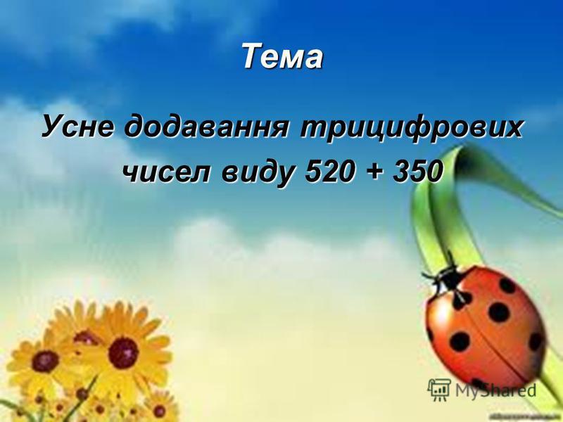 Тема Усне додавання трицифрових чисел виду 520 + 350
