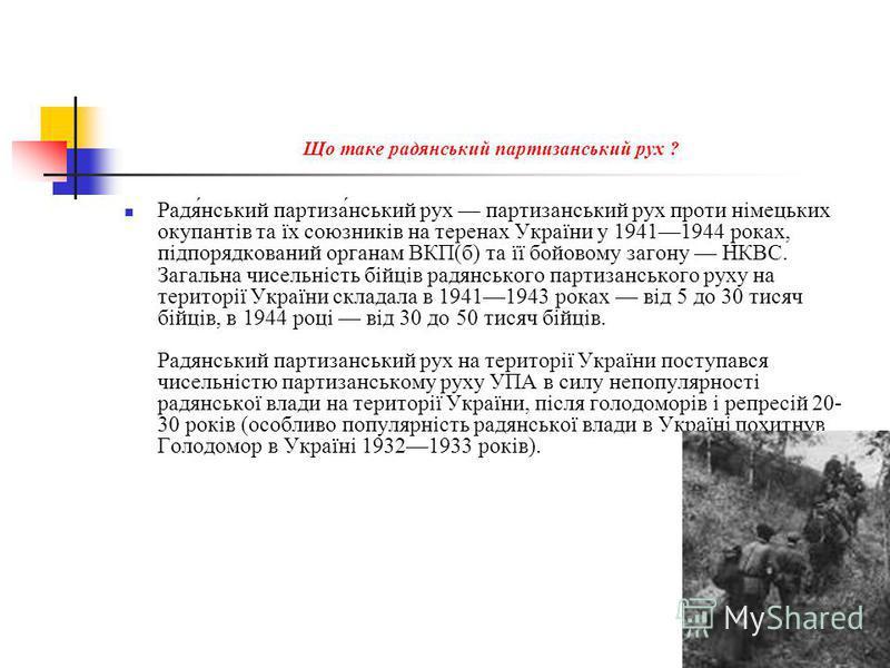 Що таке радянський партизанський рух ? Радя́нський партиза́нський рух партизанський рух проти німецьких окупантів та їх союзників на теренах України у 19411944 роках, підпорядкований органам ВКП(б) та її бойовому загону НКВС. Загальна чисельність бій