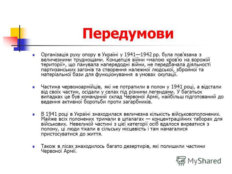 Передумови Організація руху опору в Україні у 19411942 рр. була пов'язана з величезними труднощами. Концепція війни «малою кров'ю на ворожій території», що панувала напередодні війни, не передбачала діяльності партизанських загонів та створення належ