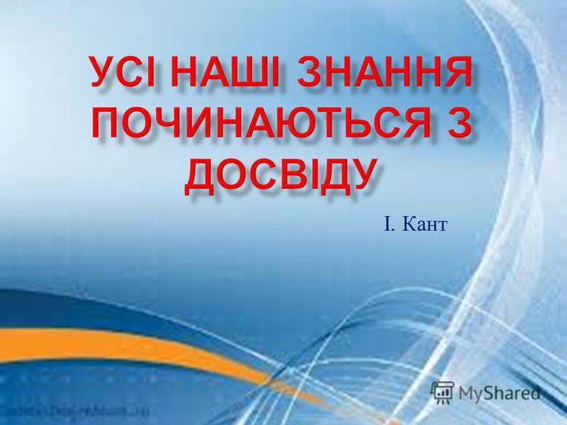 І. Кант