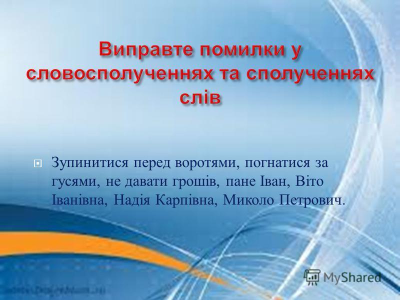 Зупинитися перед воротями, погнатися за гусями, не давати грошів, пане Іван, Віто Іванівна, Надія Карпівна, Миколо Петрович.