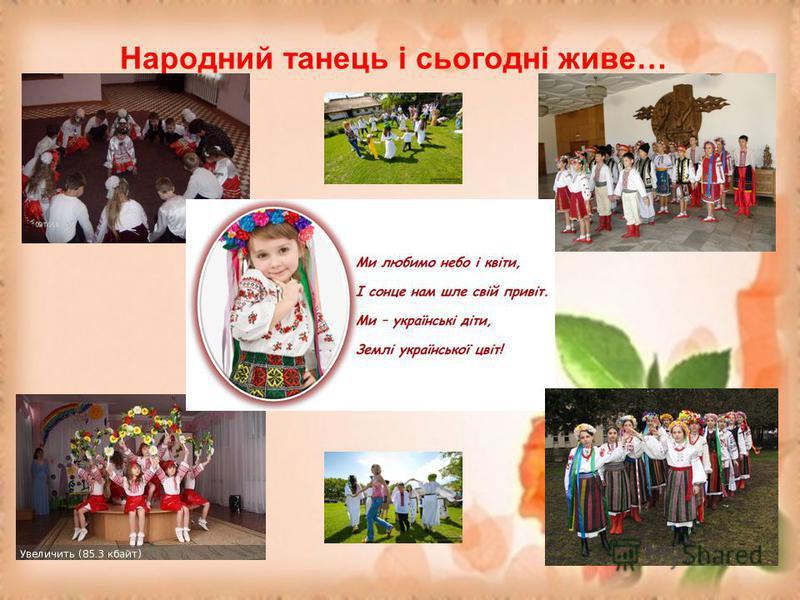 Народний танець і сьогодні живе…