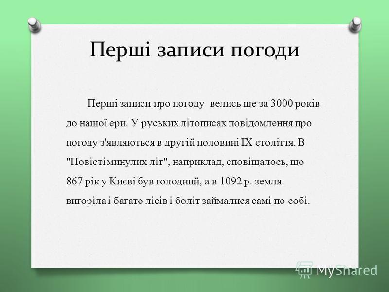 Перші записи погоди Перші записи про погоду велись ще за 3000 років до нашої ери. У руських літописах повідомлення про погоду з'являються в другій половині IX століття. В