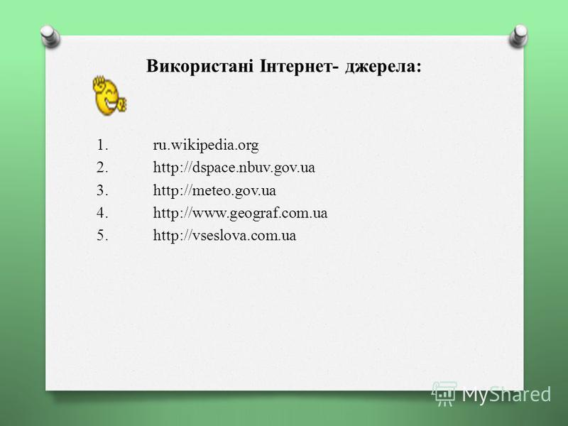 Використані Інтернет- джерела: 1. ru.wikipedia.org 2.http://dspace.nbuv.gov.ua 3.http://meteo.gov.ua 4.http://www.geograf.com.ua 5.http://vseslova.com.ua