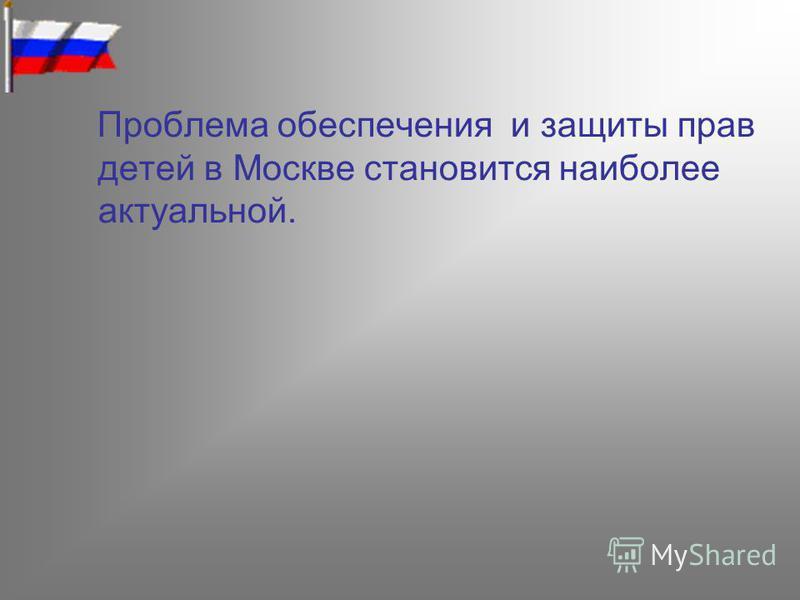 Проблема обеспечения и защиты прав детей в Москве становится наиболее актуальной.
