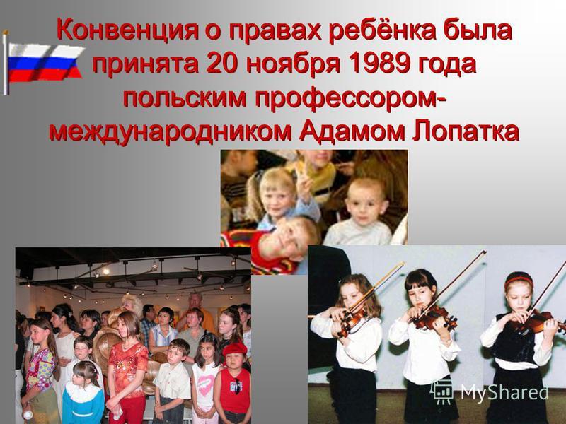 Конвенция о правах ребёнка была принята 20 ноября 1989 года польским профессором- международником Адамом Лопатка