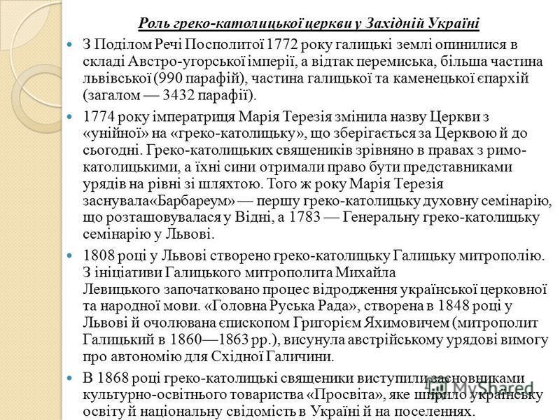 Роль греко-католицької церкви у Західній Україні З Поділом Речі Посполитої 1772 року галицькі землі опинилися в складі Австро-угорської імперії, а відтак перемиська, більша частина львівської (990 парафій), частина галицької та каменецької єпархій (з