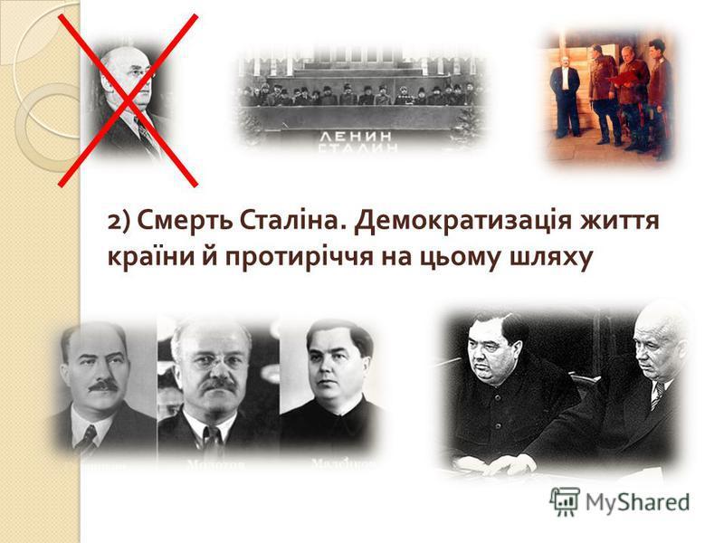 2) Смерть Сталіна. Демократизація життя країни й протиріччя на цьому шляху