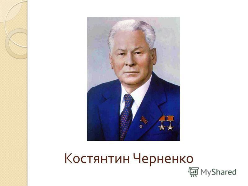 Костянтин Черненко