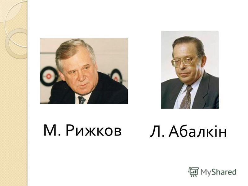 Л. Абалкін М. Рижков