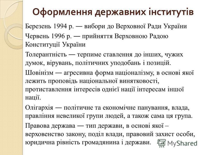 Березень 1994 р. вибори до Верховної Ради України Червень 1996 р. прийняття Верховною Радою Конституції України Толерантність терпиме ставлення до інших, чужих думок, вірувань, політичних уподобань і позицій. Шовінізм агресивна форма націоналізму, в