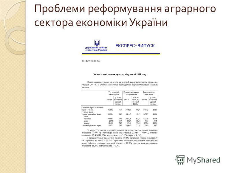 Проблеми реформування аграрного сектора економіки України