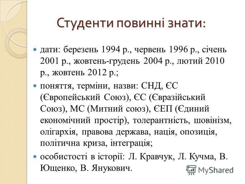 дати: березень 1994 р., червень 1996 р., січень 2001 р., жовтень-грудень 2004 р., лютий 2010 р., жовтень 2012 р.; поняття, терміни, назви: СНД, ЄС (Європейський Союз), ЄС (Євразійський Союз), МС (Митний союз), ЄЕП (Єдиний економічний простір), толера