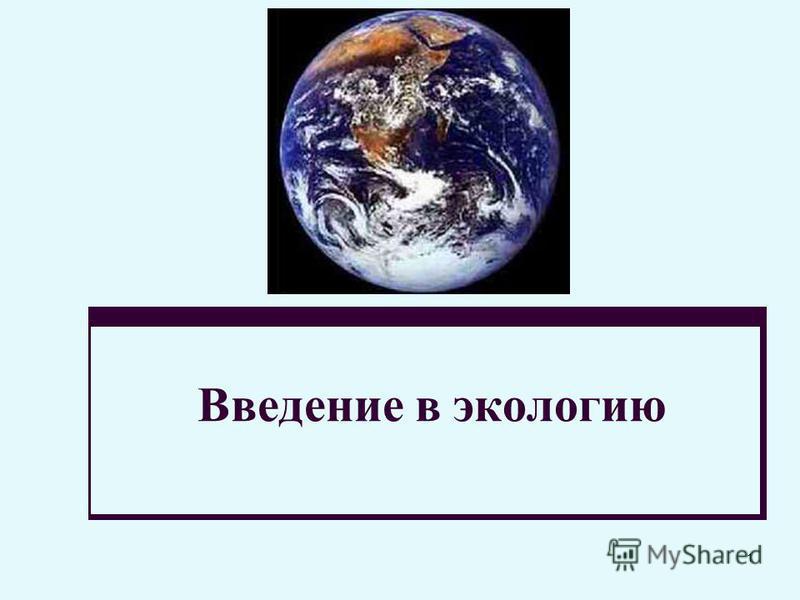 1 Введение в экологию