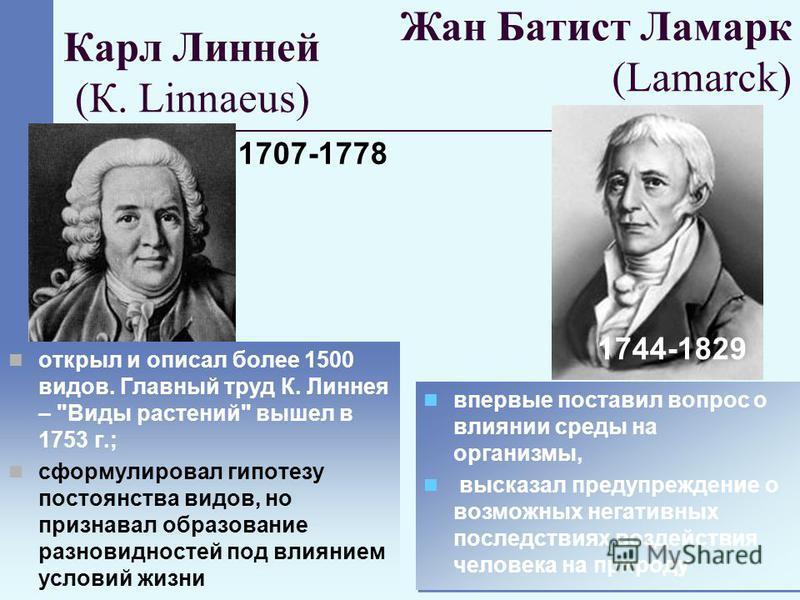 11 Карл Линней (К. Linnaeus) 1707-1778 открыл и описал более 1500 видов. Главный труд К. Линнея –