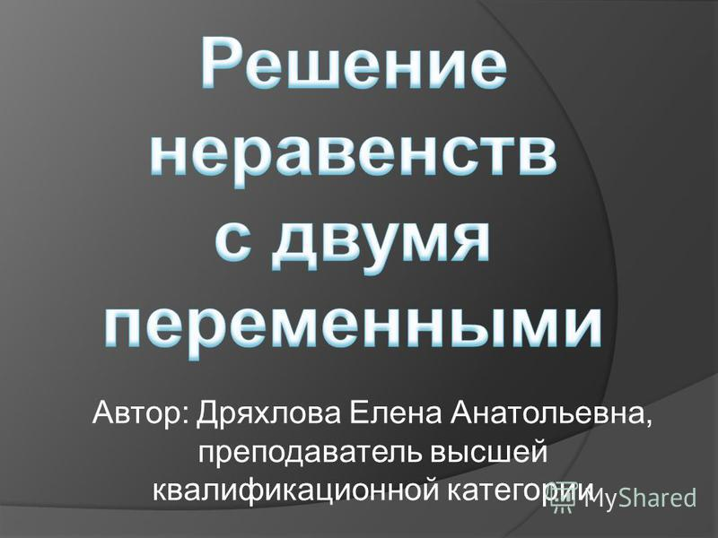 Автор: Дряхлова Елена Анатольевна, преподаватель высшей квалификационной категории