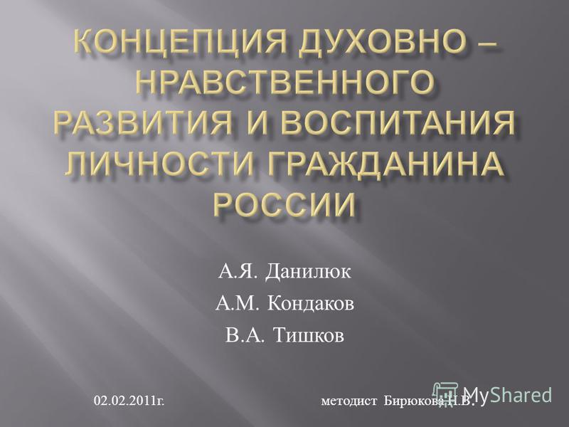 А. Я. Данилюк А. М. Кондаков В. А. Тишков 02.02.2011 г. методист Бирюкова Н. В.