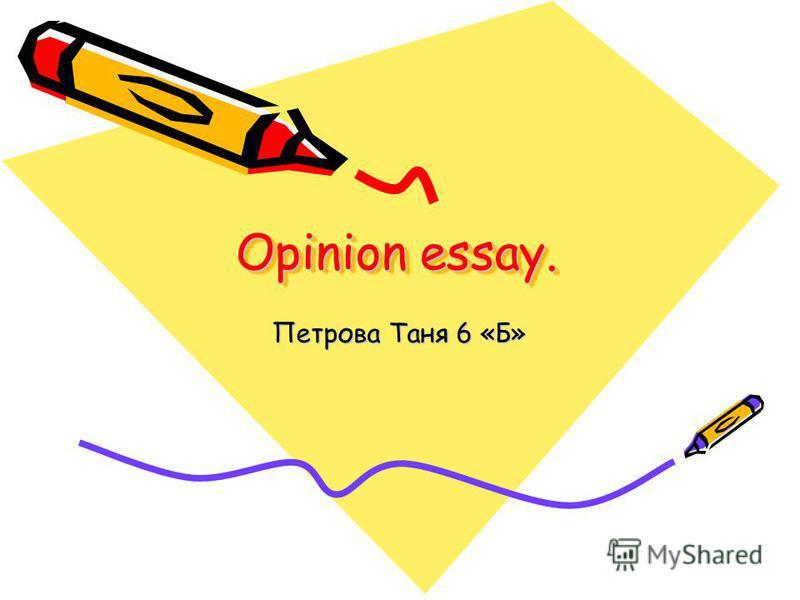 Opinion essay. Петрова Таня 6 «Б»