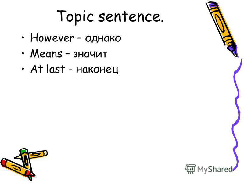 Topic sentence. However – однако Means – значит At last - наконец