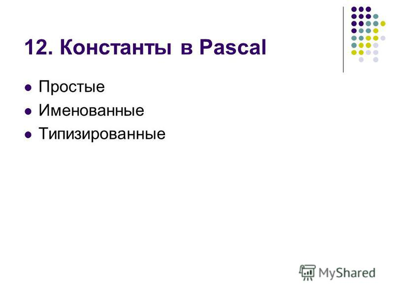 12. Константы в Pascal Простые Именованные Типизированные