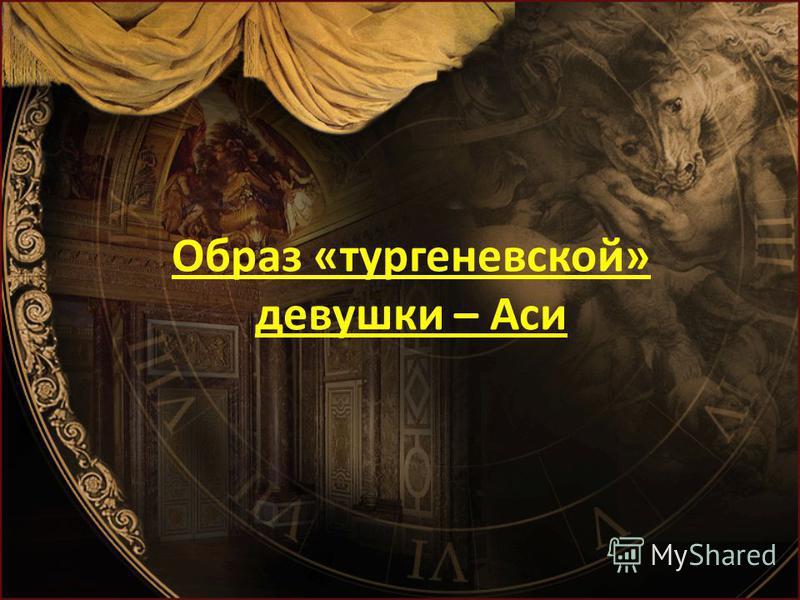 Образ «тургеневской» девушки – Аси