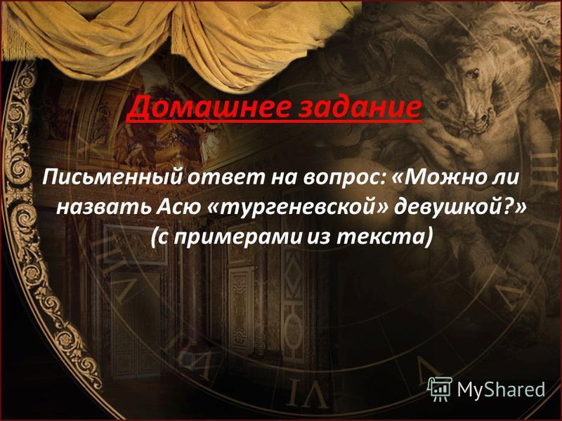 Домашнее задание Письменный ответ на вопрос: «Можно ли назвать Асю «тургеневской» девушкой?» (с примерами из текста)