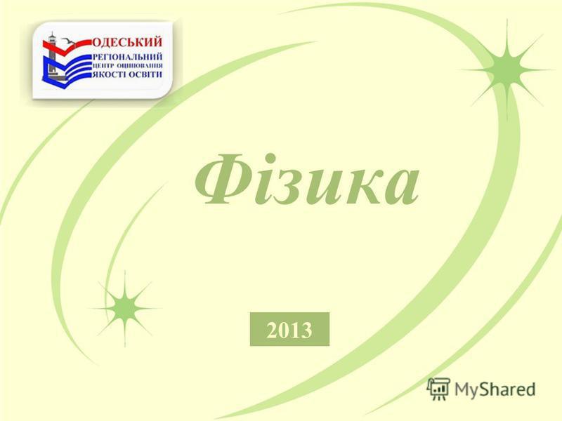 Фізика 2013