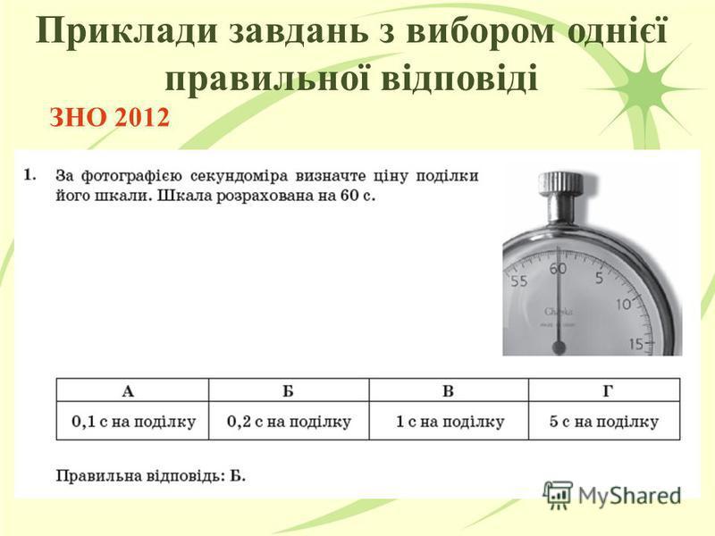 Приклади завдань з вибором однієї правильної відповіді ЗНО 2012