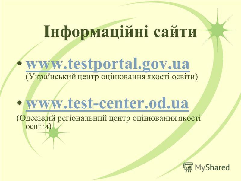 Інформаційні сайти www.testportal.gov.ua (Український центр оцінювання якості освіти)www.testportal.gov.ua www.test-center.od.ua (Одеський регіональний центр оцінювання якості освіти)