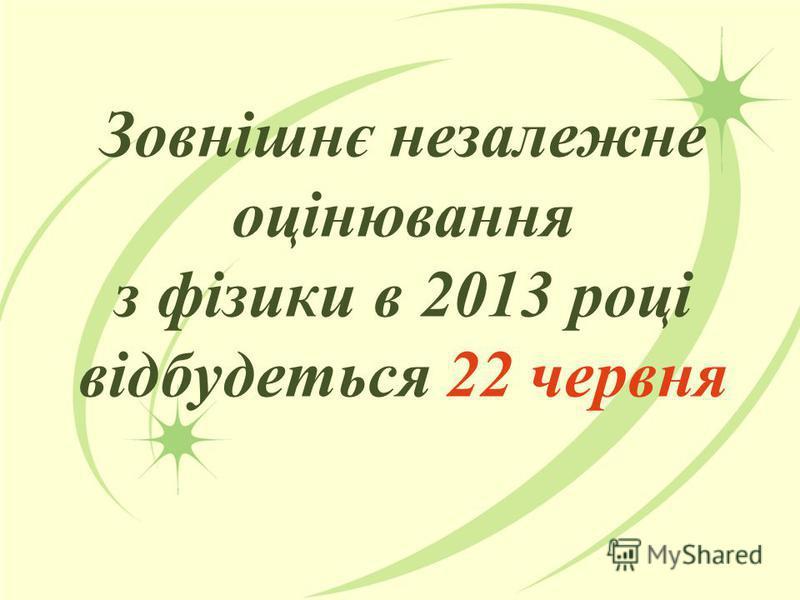 Зовнішнє незалежне оцінювання з фізики в 2013 році відбудеться 22 червня