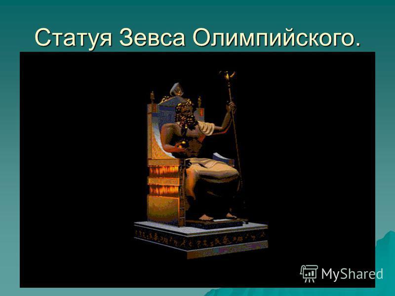Статуя Зевса Олимпийского.