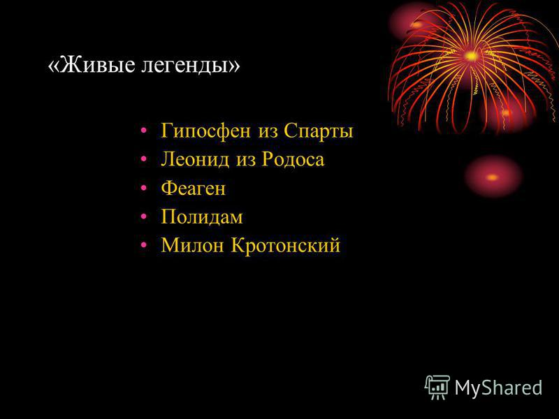 «Живые легенды» Гипосфен из Спарты Леонид из Родоса Феаген Полидам Милон Кротонский