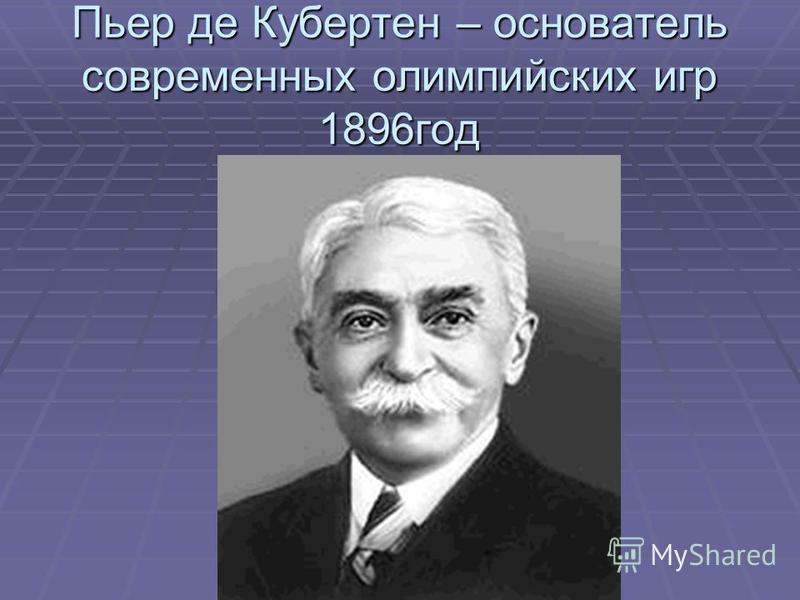 Пьер де Кубертен – основатель современных олимпийских игр 1896 год