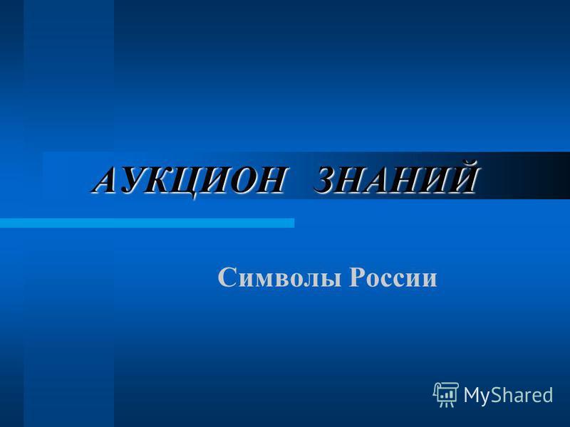 АУКЦИОН ЗНАНИЙ Символы России