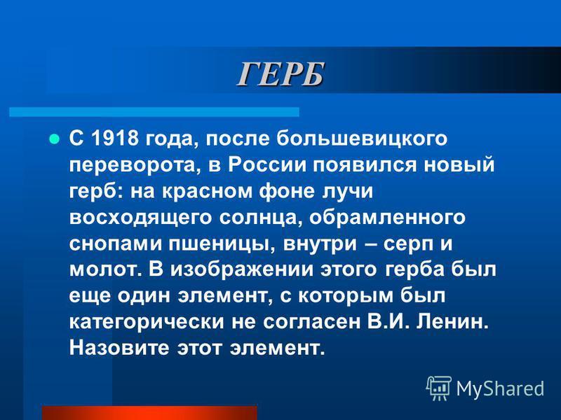 ГЕРБ С 1918 года, после большевицкого переворота, в России появился новый герб: на красном фоне лучи восходящего солнца, обрамленного снопами пшеницы, внутри – серп и молот. В изображении этого герба был еще один элемент, с которым был категорически