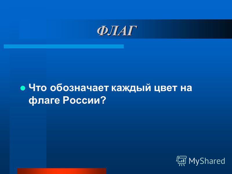 ФЛАГ Что обозначает каждый цвет на флаге России?