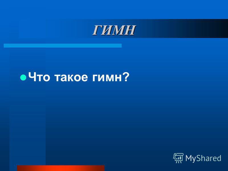 ГИМН Что такое гимн?