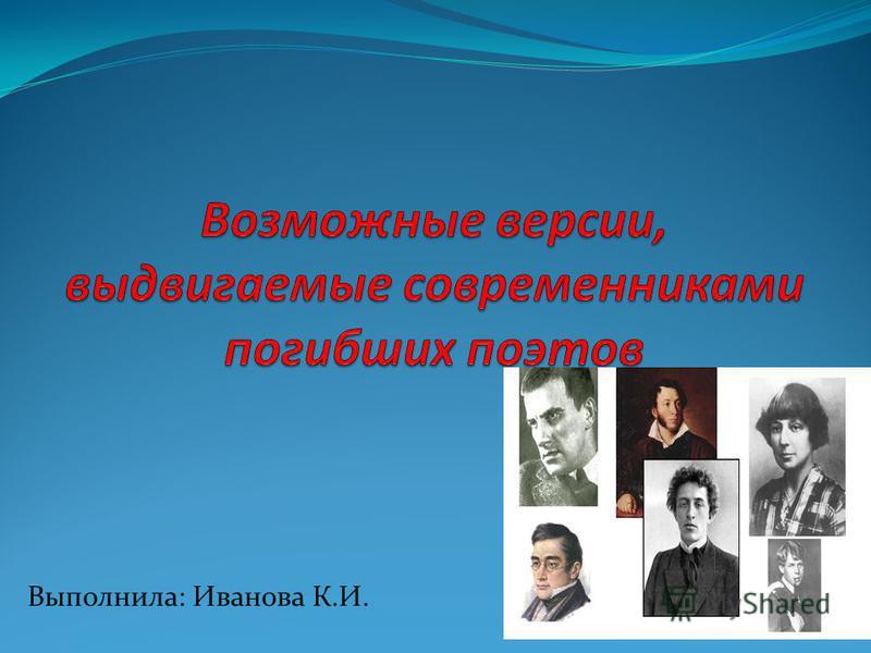 Выполнила: Иванова К.И.