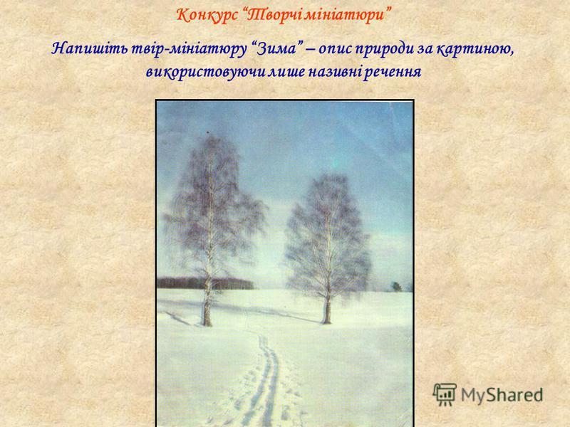 Конкурс Творчі мініатюри Напишіть твір-мініатюру Зима – опис природи за картиною, використовуючи лише називні речення