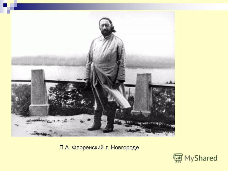 П.А. Флоренский г. Новгороде