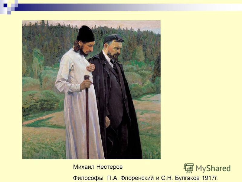 Михаил Нестеров Философы П.А. Флоренский и С.Н. Булгаков 1917 г.